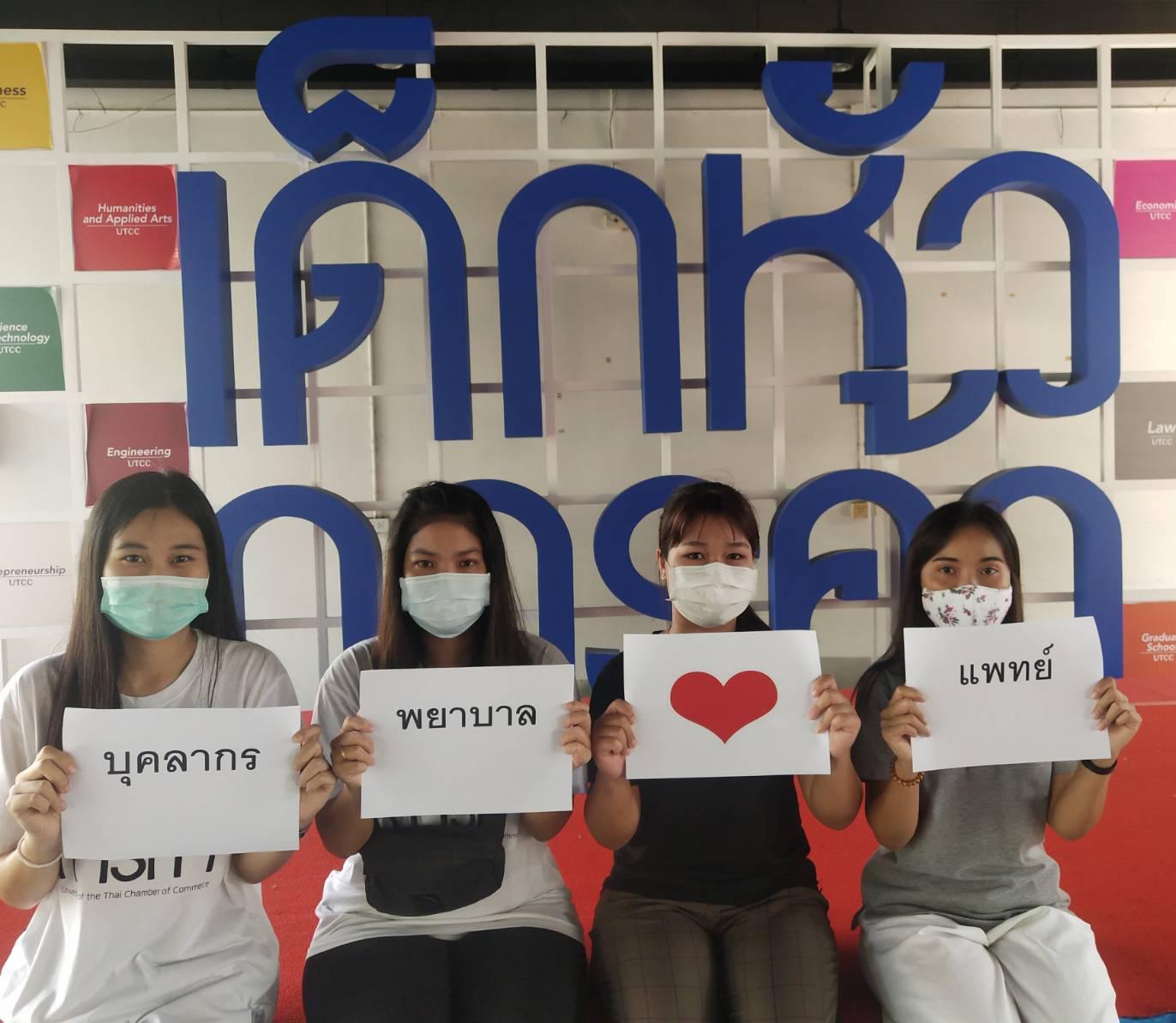 นศ.หอการค้าไทย ร่วมส่งใจให้คณะแพทย์สู้โควิด- 19