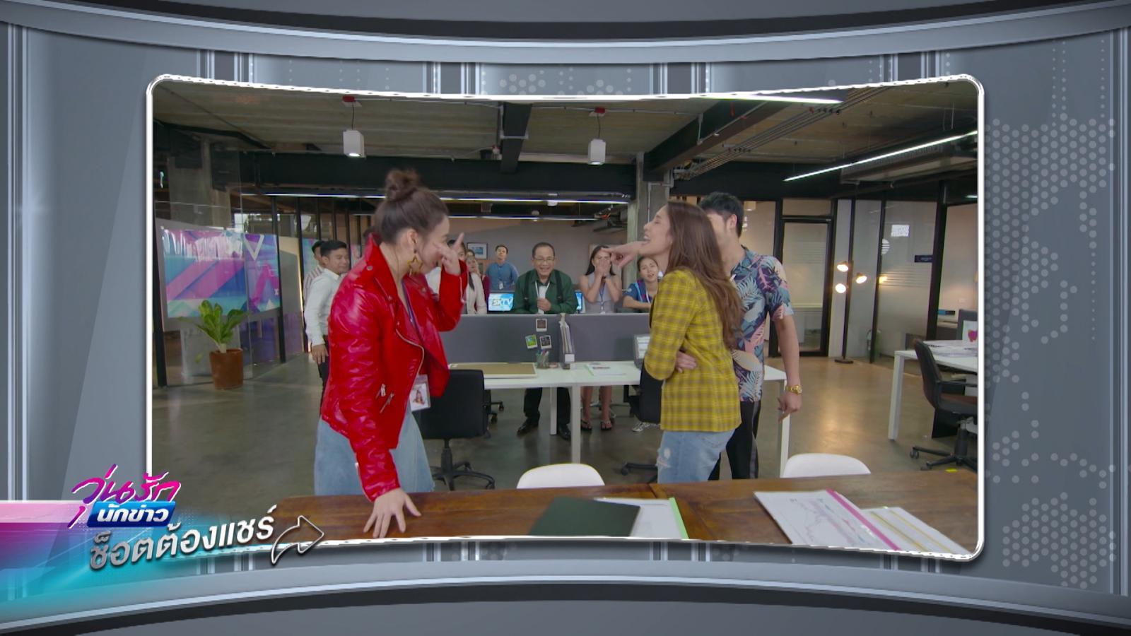 วุ่นรักนักข่าว EP.13 | ฟินสุด | ช็อตต้องแชร์ | PPTV HD 36