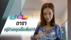 """ดาราไทยผุดไอเดียสุดเก๋ เมื่อต้อง  """"อยู่บ้านหยุดเชื้อเพื่อชาติ"""""""