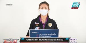 """""""นักตบสาวไทย"""" ชวนคนไทยอยู่บ้านหยุดโควิด-19"""