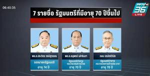 เปิดรายชื่อ 7 รัฐมนตรี อายุเกิน 70 ปี