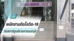 MRT สั่งปิดสถานีศูนย์ราชการนนทบุรี หลังพนักงานติดโควิด-19