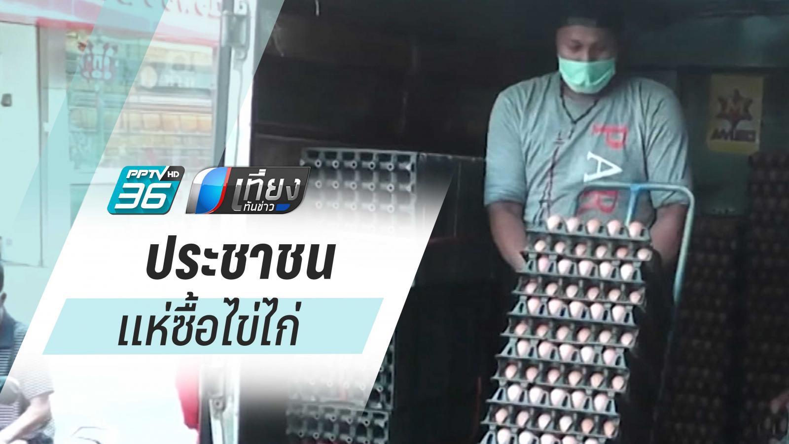 พิจิตร-เชียงราย ประชาชนแห่ซื้อไข่ไก่เกลี้ยงแผงแม้ราคาพุ่ง