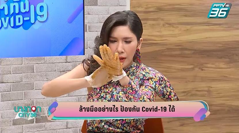 ล้างมือให้ถูกวิธี ห่างไกลโควิด-19