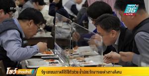 รัฐ-เอกชนเกาหลีใต้ ใช้ตัวช่วย ย้ำปชช.รักษาระยะห่างทางสังคม
