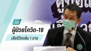 สธ.เผยผู้ป่วยเสียชีวิต 'โควิด-19' เพิ่ม 1 ราย รวมล่าสุดเชื้อไวรัสคร่าชีวิตคนไทย 5 ราย