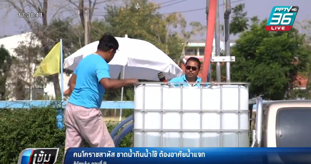 คนโคราชสาหัส ขาดน้ำกินน้ำใช้ ต้องอาศัยน้ำแจก สู้ภัยแล้ง