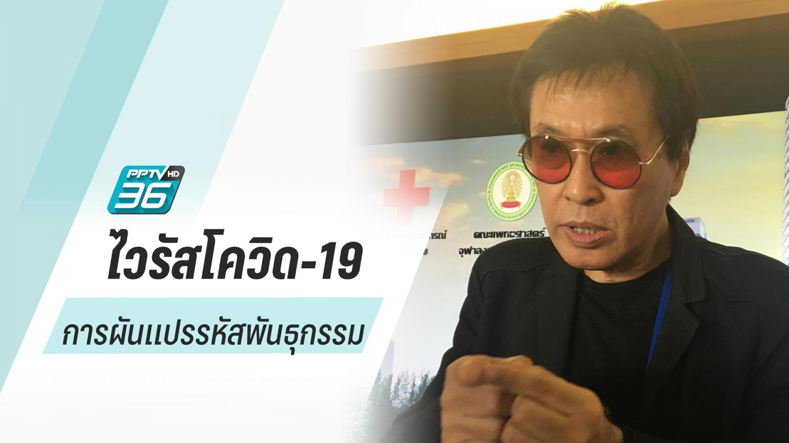 หมอจุฬาฯ เผยทิศทางดีหากคนไทยร่วมมือกัน เชื้อโควิด-19 จากรุนแรงให้กลับนุ่มนวล