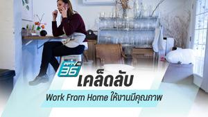 """เคล็ดลับ """" Work From Home  """" แบบไม่เครียดแถมงานมีประสิทธิภาพ"""