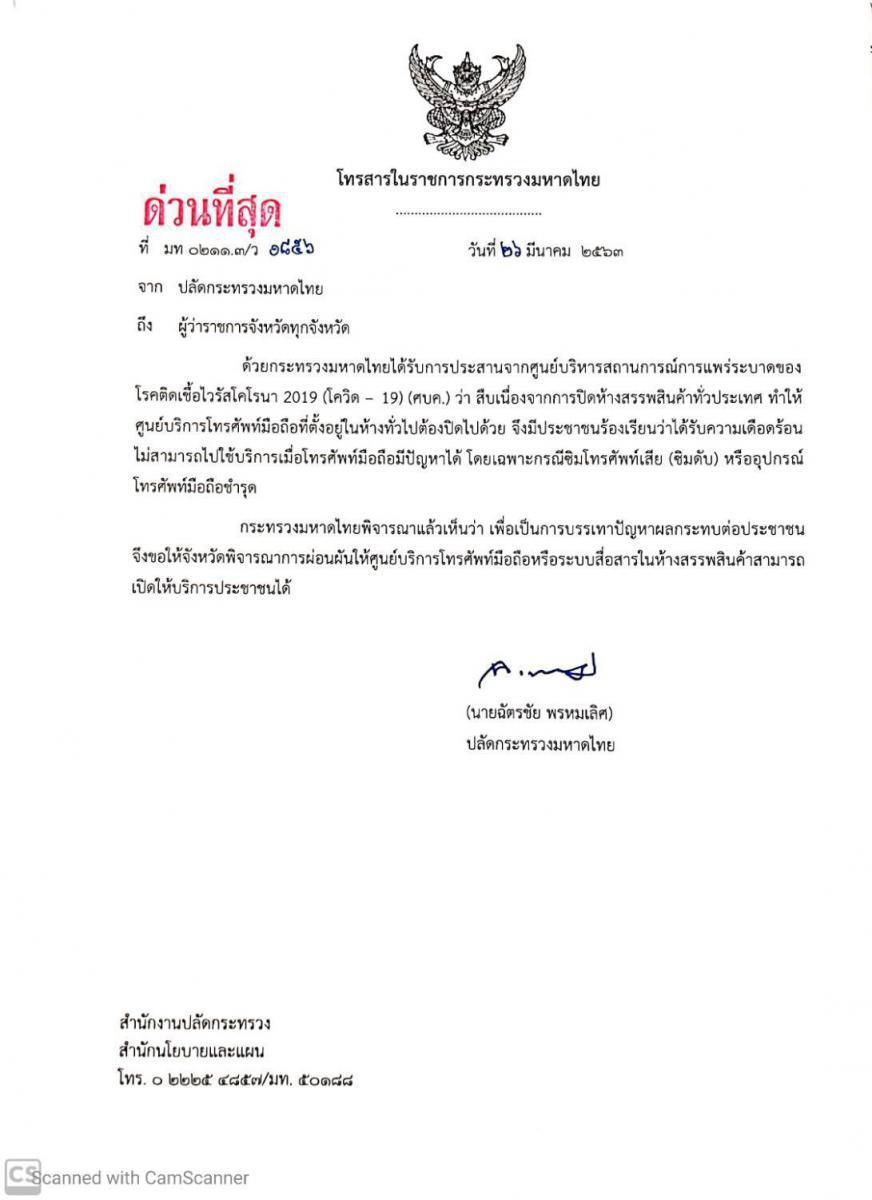 ด่วนที่สุด! มหาดไทย สั่งทุกจังหวัด เปิดศูนย์บริการโทรศัพท์มือถือในห้างฯ