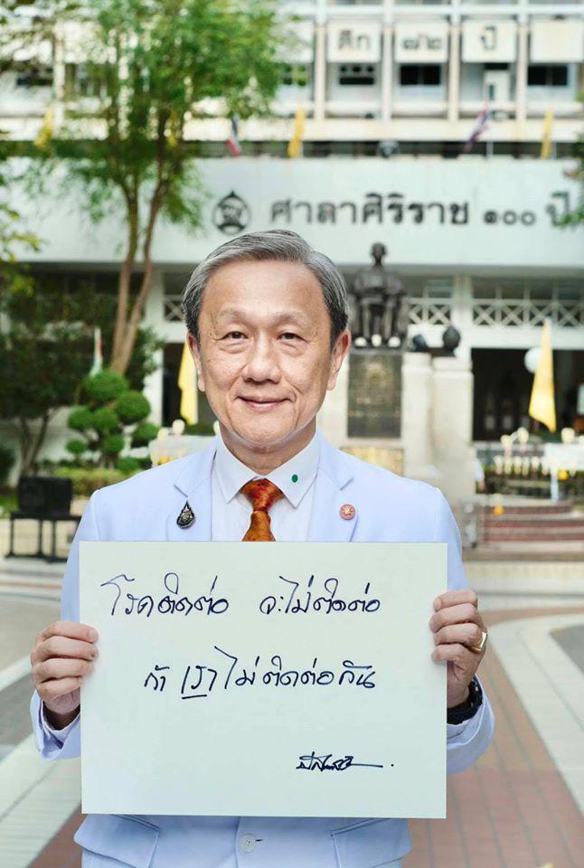 """หมอศิริราช ชวนคนไทยส่งต่อ """"ระ ยะ ห่าง ระ หว่าง กัน"""""""