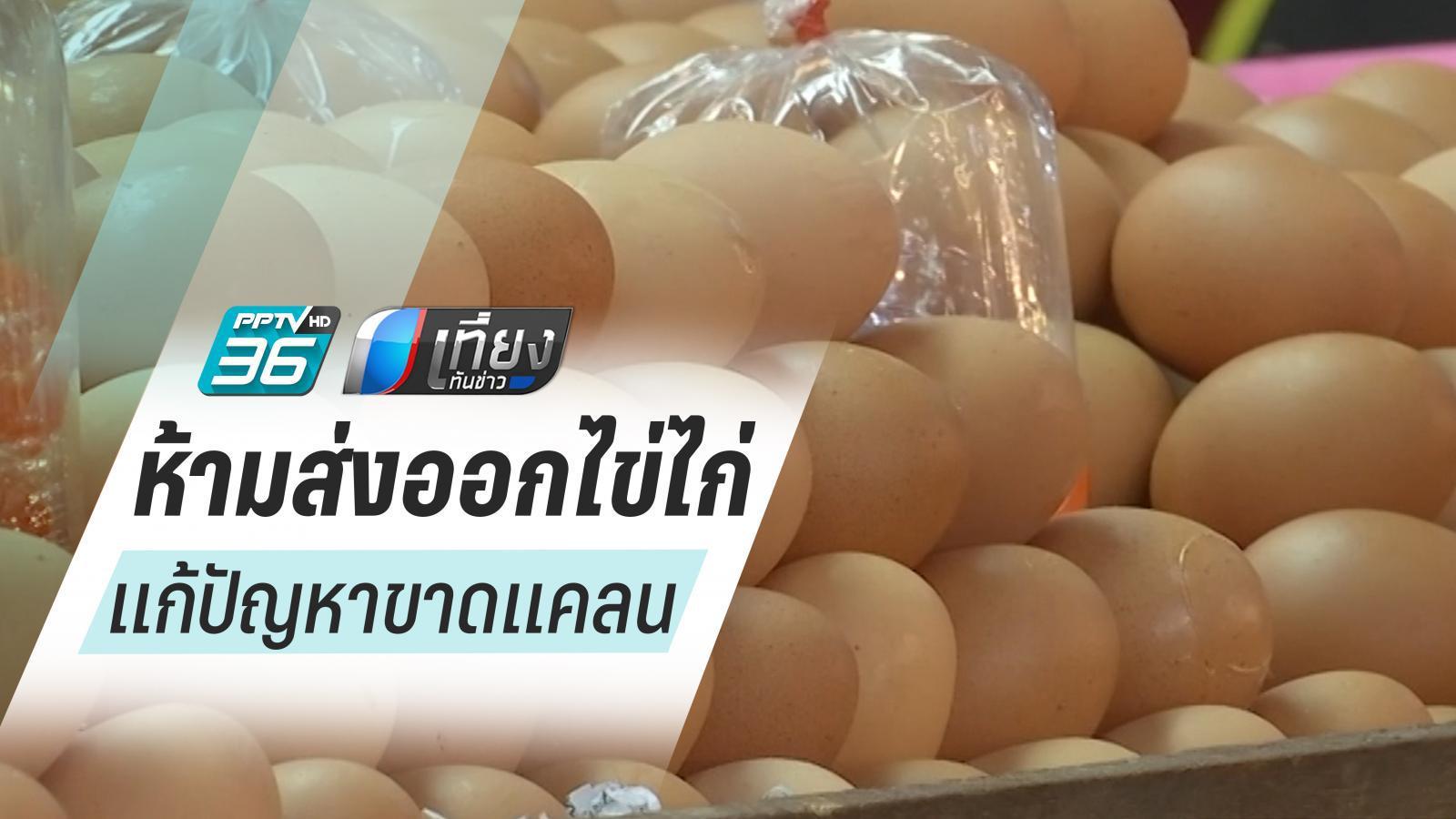 """""""พาณิชย์"""" สั่งเข้ม กักตุน-ขายเกินราคาไข่ไก่ มีโทษทั้งจำทั้งปรับ"""