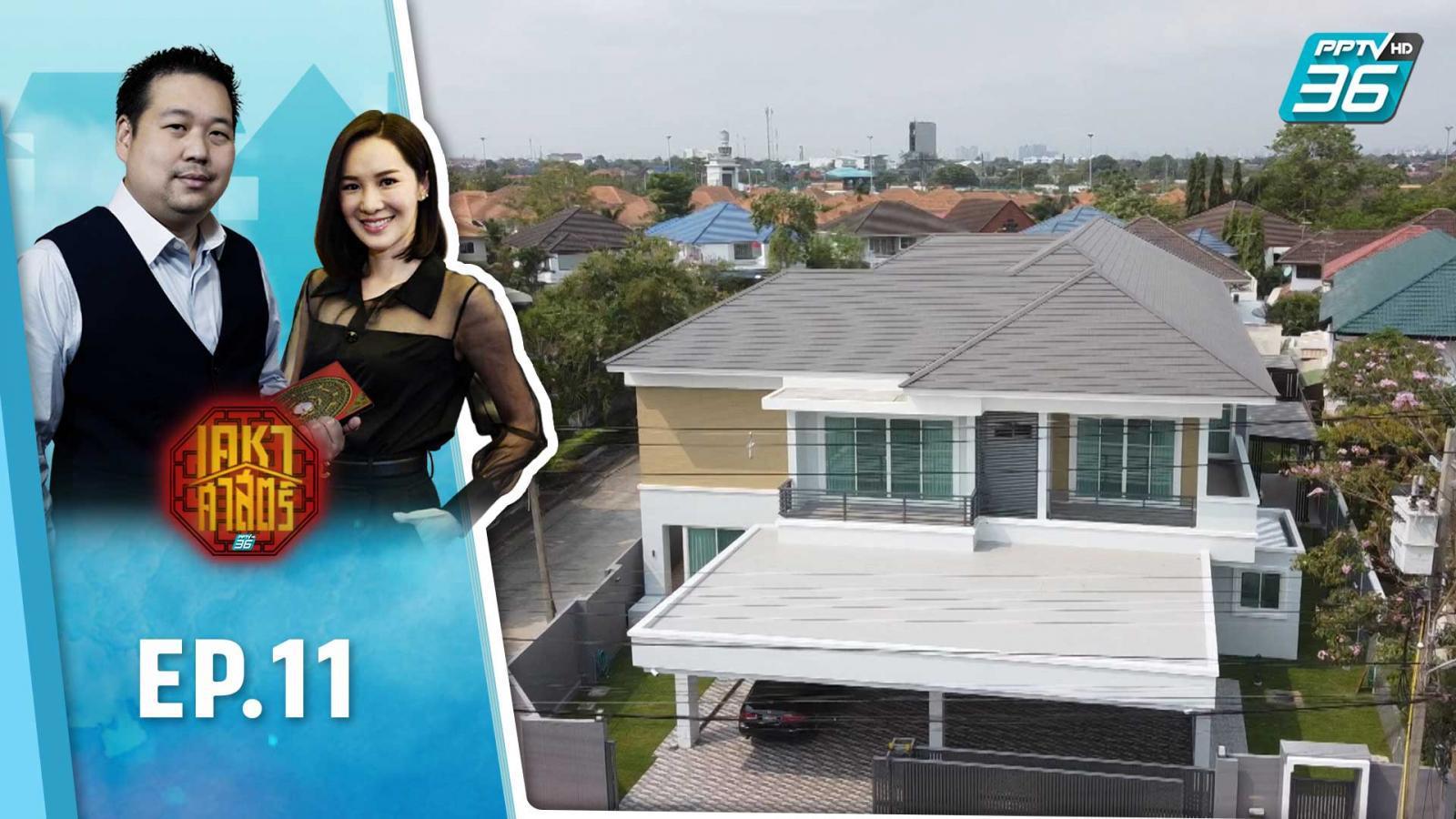 เคหาศาสตร์ EP.11  | เปิดบ้านใหม่ของพระเอกตลอดกาล | PPTV HD 36