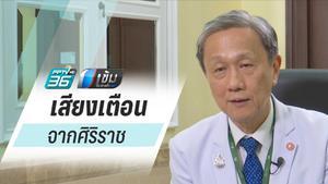 """เสียงจาก """"คณบดีศิริราช"""" ถึงคนไทย กับความร่วมมือเพื่อผ่านวิกฤตโควิด-19"""