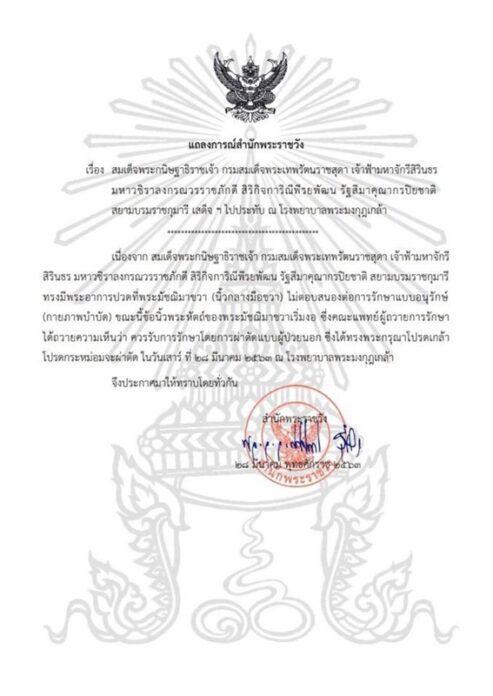 แถลงการณ์สำนักพระราชวัง กรมสมเด็จพระเทพฯ เสด็จฯ ประทับ ณ รพ.พระมงกุฎฯ