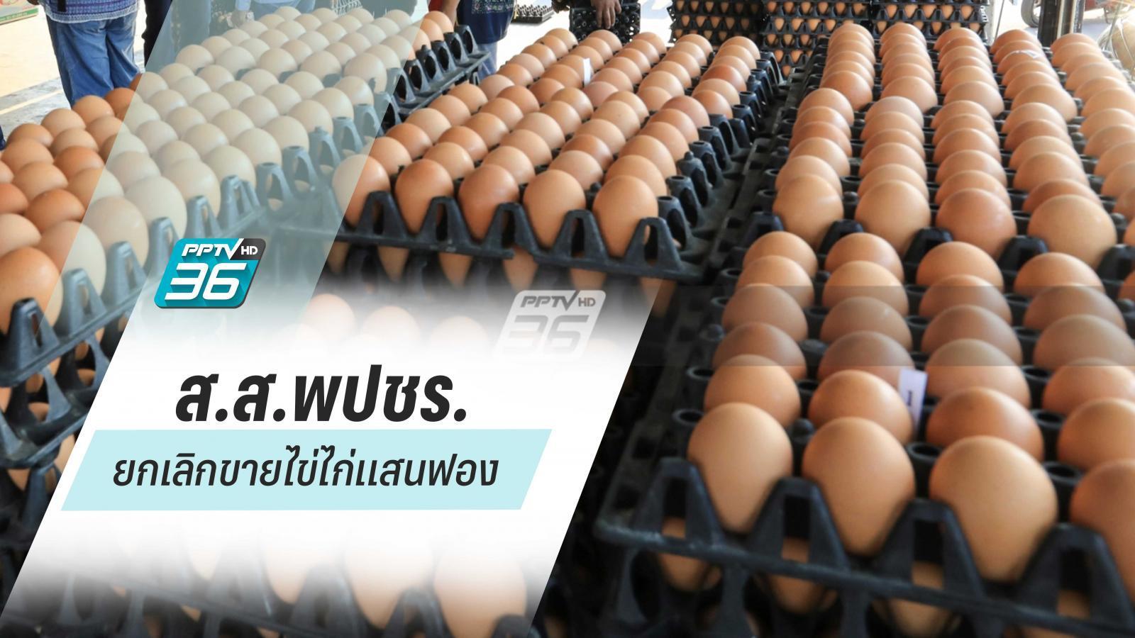 ส.ส.พปชร.ยกเลิก นำไข่ไก่แสนฟอง มาขายหน้าพรรค