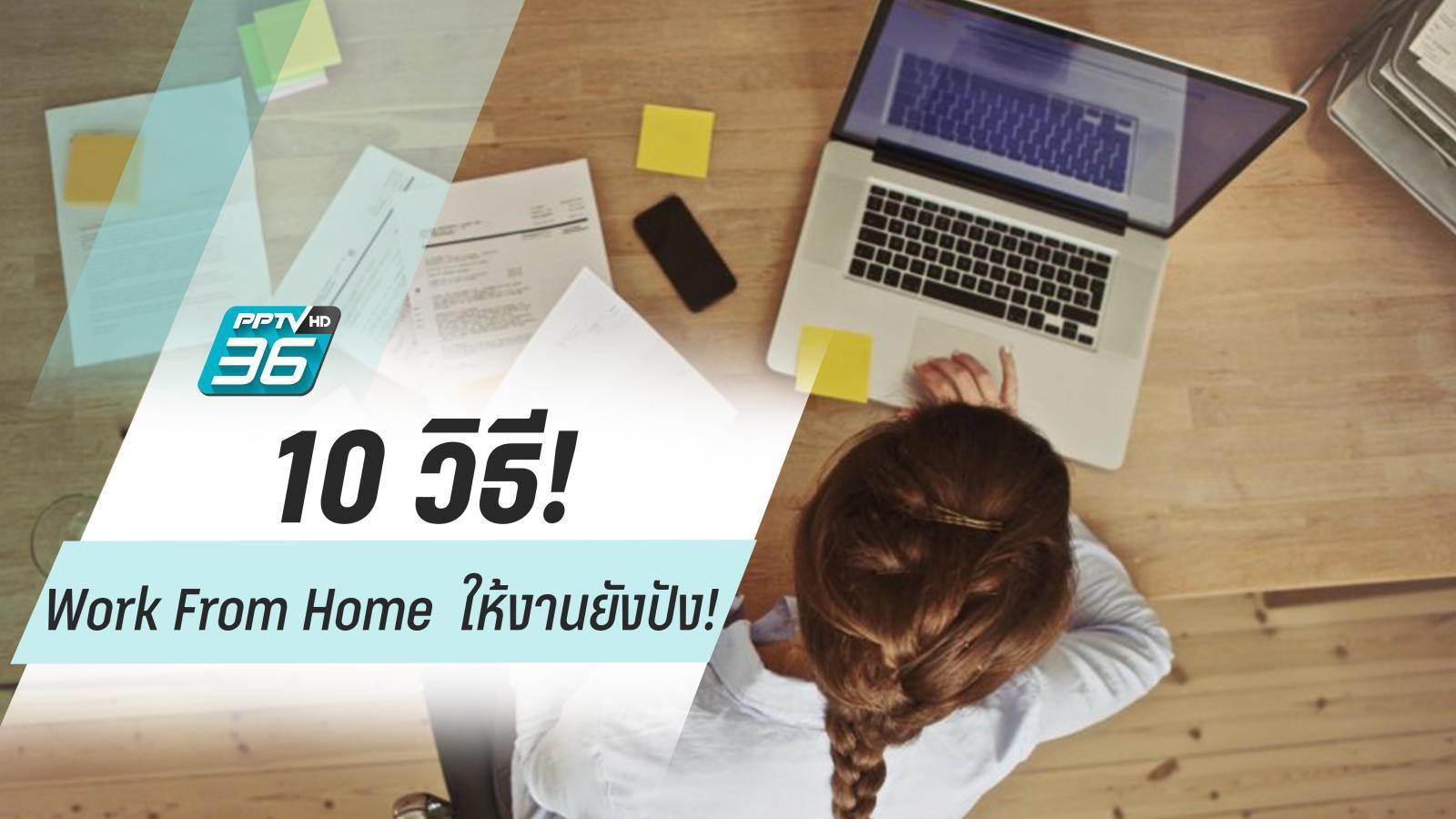 ลอง 10 วิธีนี้ ให้  Work From Home  ไม่มีสะดุด