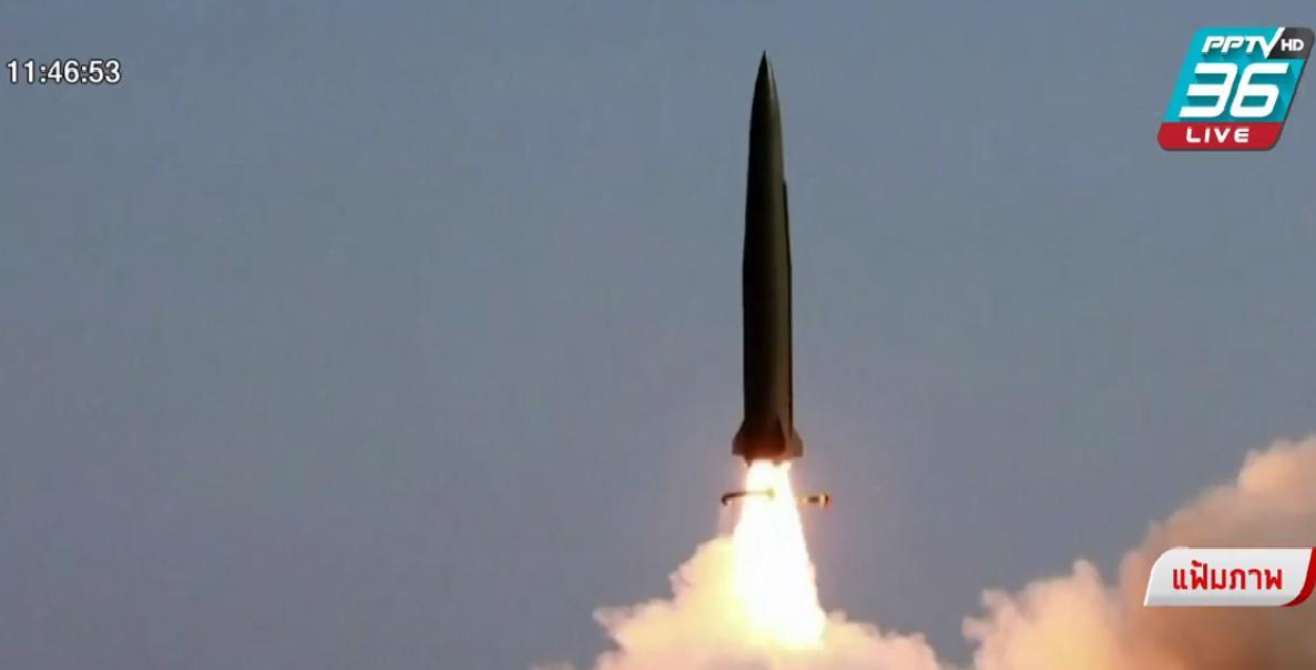 ไม่สนโควิด-19 เกาหลีเหนือยิงขีปนาวุธ 2 ลูกลงในทะเลตะวันออก