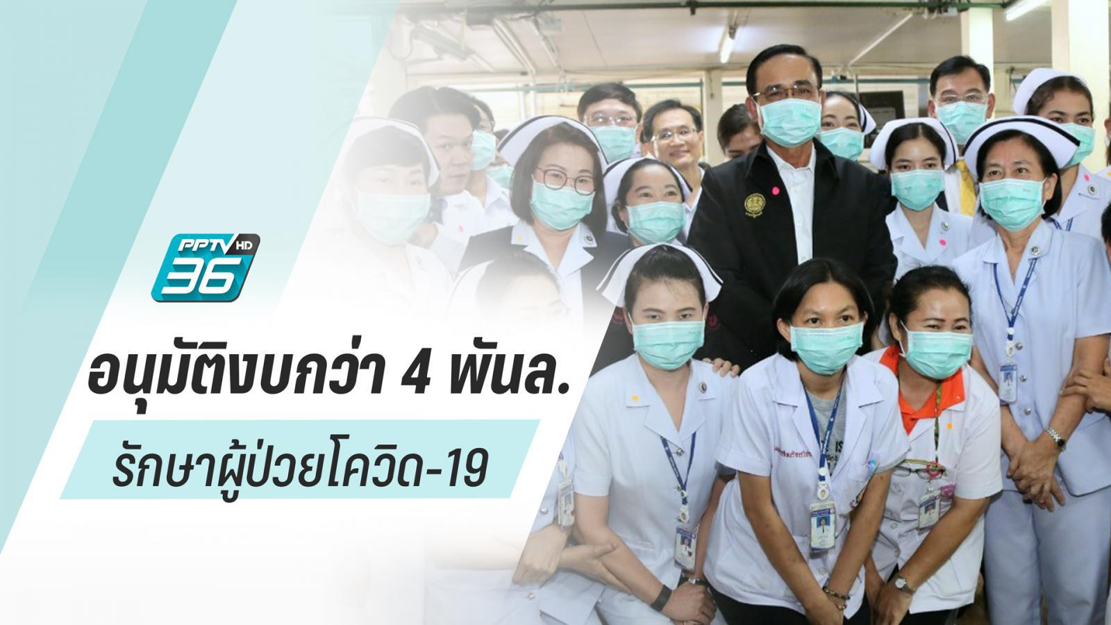 อนุมัติงบกว่า 4 พันล้าน ให้รพ.รักษาผู้ป่วยโควิด-19 สิทธิบัตรทอง