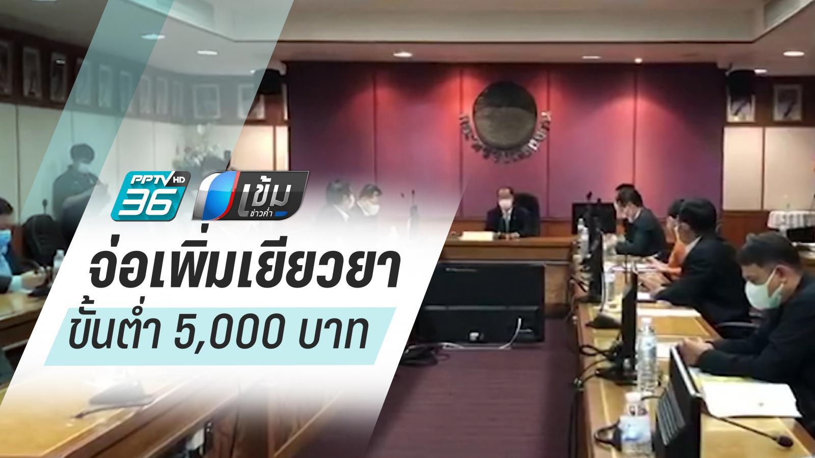 สปส.จ่อเพิ่มเยียวยาขั้นต่ำ 5,000 บาท สู้โควิด-19