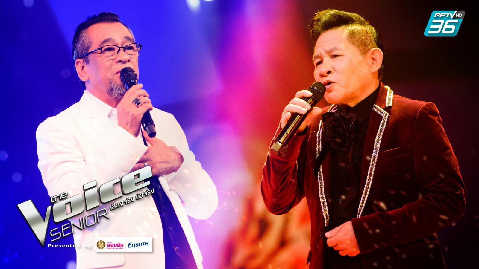 The Voice Senior Thailand 2020 EP.7   เลือกพี่เสียดายน้อง!