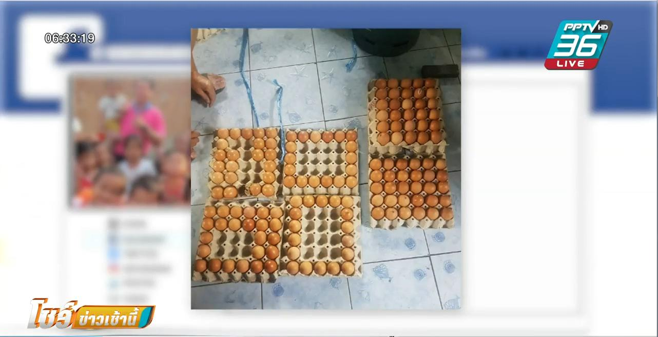 เตือน !! ประชาชนซื้อไข่ไก่ ระวังได้ไม่เต็มแผง