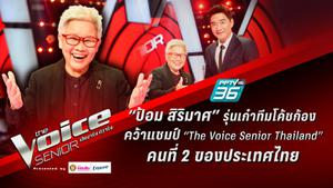 """""""ป้อม สิริมาศ"""" รุ่นเก๋าทีมโค้ชก้อง คว้าแชมป์ """"The Voice Senior Thailand"""" คนที่ 2 ของประเทศไทย"""