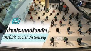 """ต่างประเทศเอาจริง """"ฝ่าฝืน Social Distancing เจอปรับหนัก"""""""
