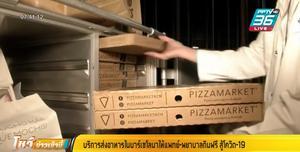 บริการส่งอาหารในบาร์เซโลน่า ให้แพทย์-พยาบาลกินฟรี ช่วยสู้โควิด-19