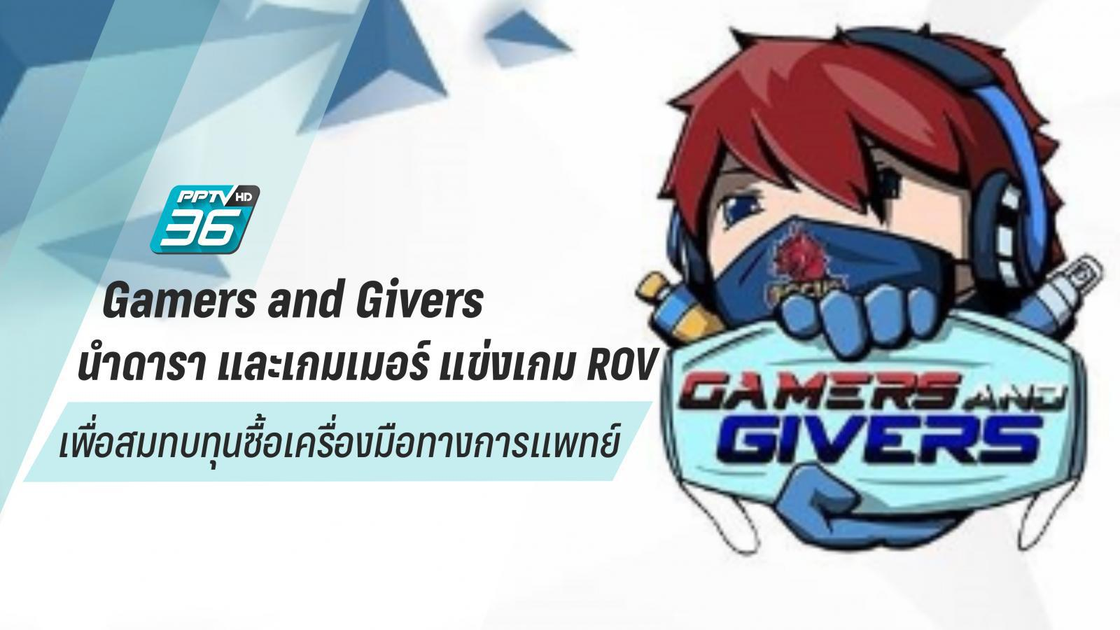 Gamers and Givers นำทัพดารา และเกมเมอร์  แข่งเกม RoV เพื่อมอบอุปกรณ์ทางการแพทย์แก่โรงพยาบาล