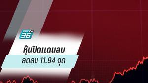 หุ้นไทยปิดการซื้อขายที่ 1,087.82 จุด