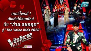 """เซอร์ไพรส์! เปิดตัวโค้ชคนใหม่ ดึง """"ว่าน ธนกฤต"""" สู่ """"The Voice Kids 2020"""""""