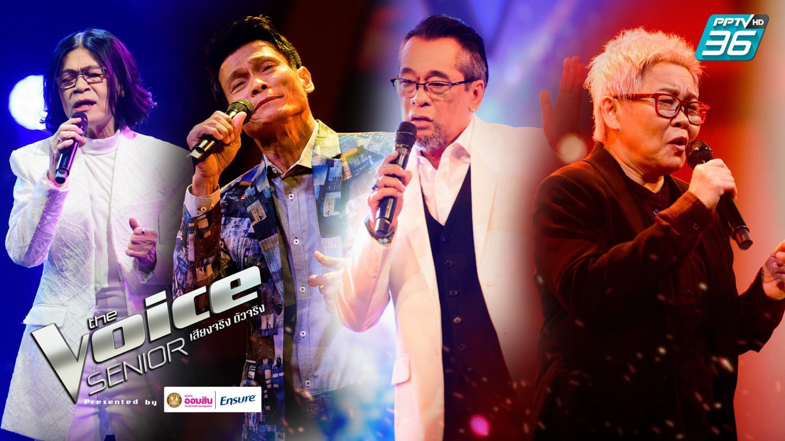 The Voice Senior Thailand 2020 EP.7   เมดเลย์ 4 สไตล์ ตัวแทนลุ้นแชมป์ของทั้ง4 ทีม