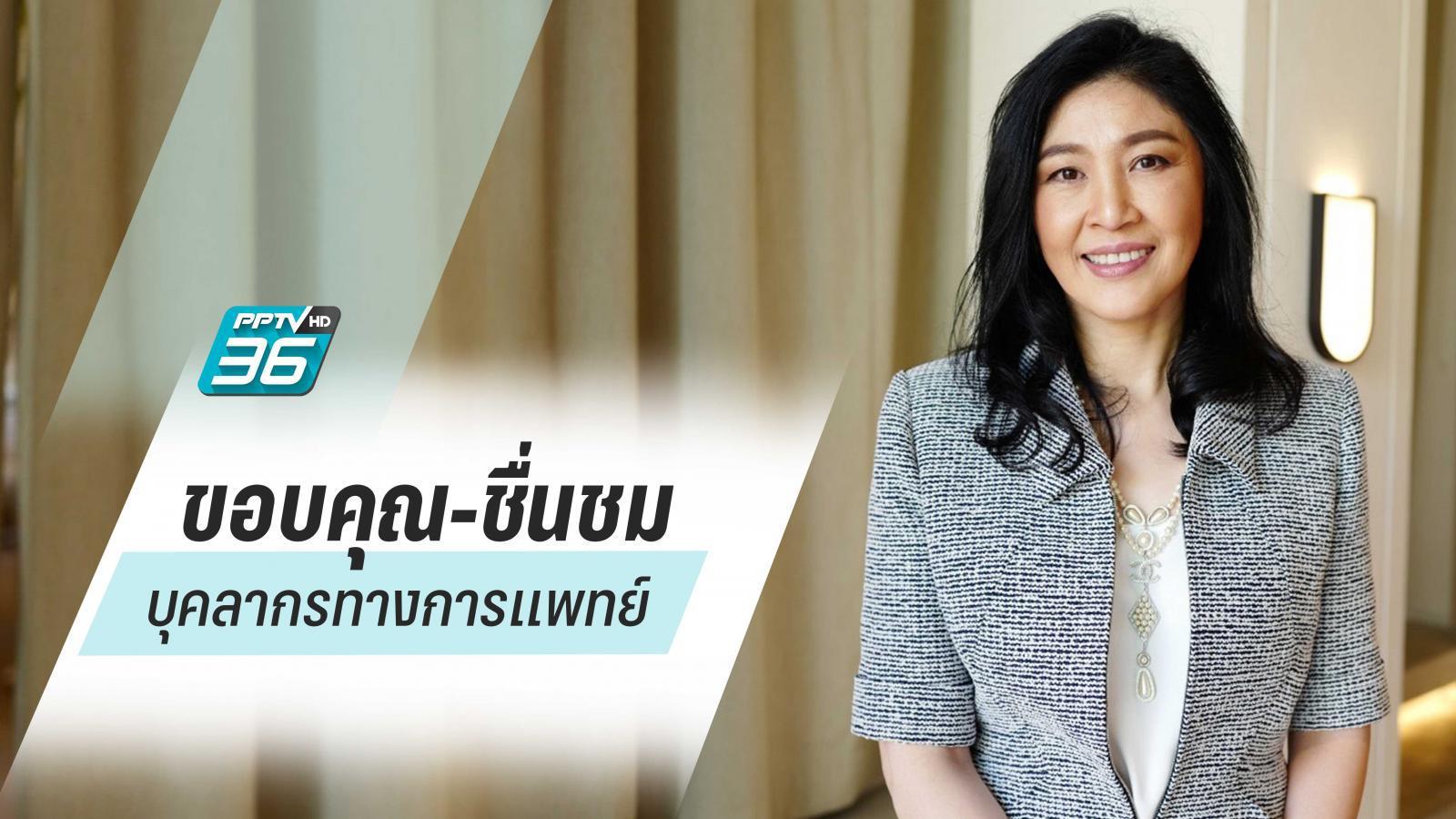 """""""ยิ่งลักษณ์"""" ขอบคุณ บุคลากรทางการแพทย์ เสียสละเพื่อคนไทย"""