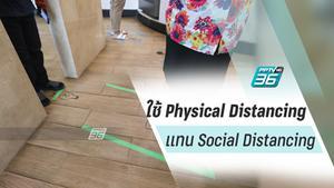 อนามัยโลกใช้ 'Physical Distancing' แทน 'Social Distancing'