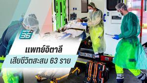 แพทย์อิตาลีเสียชีวิตจากโควิด-19 สะสม 63 ราย