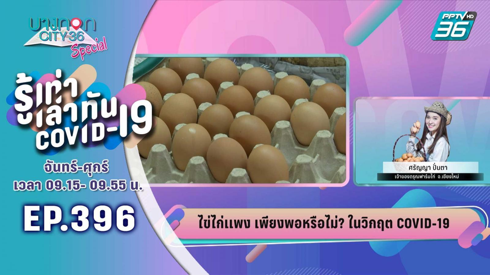 ไข่ไก่แพง เพียงพอหรือไม่? ในวิกฤต COVID-19