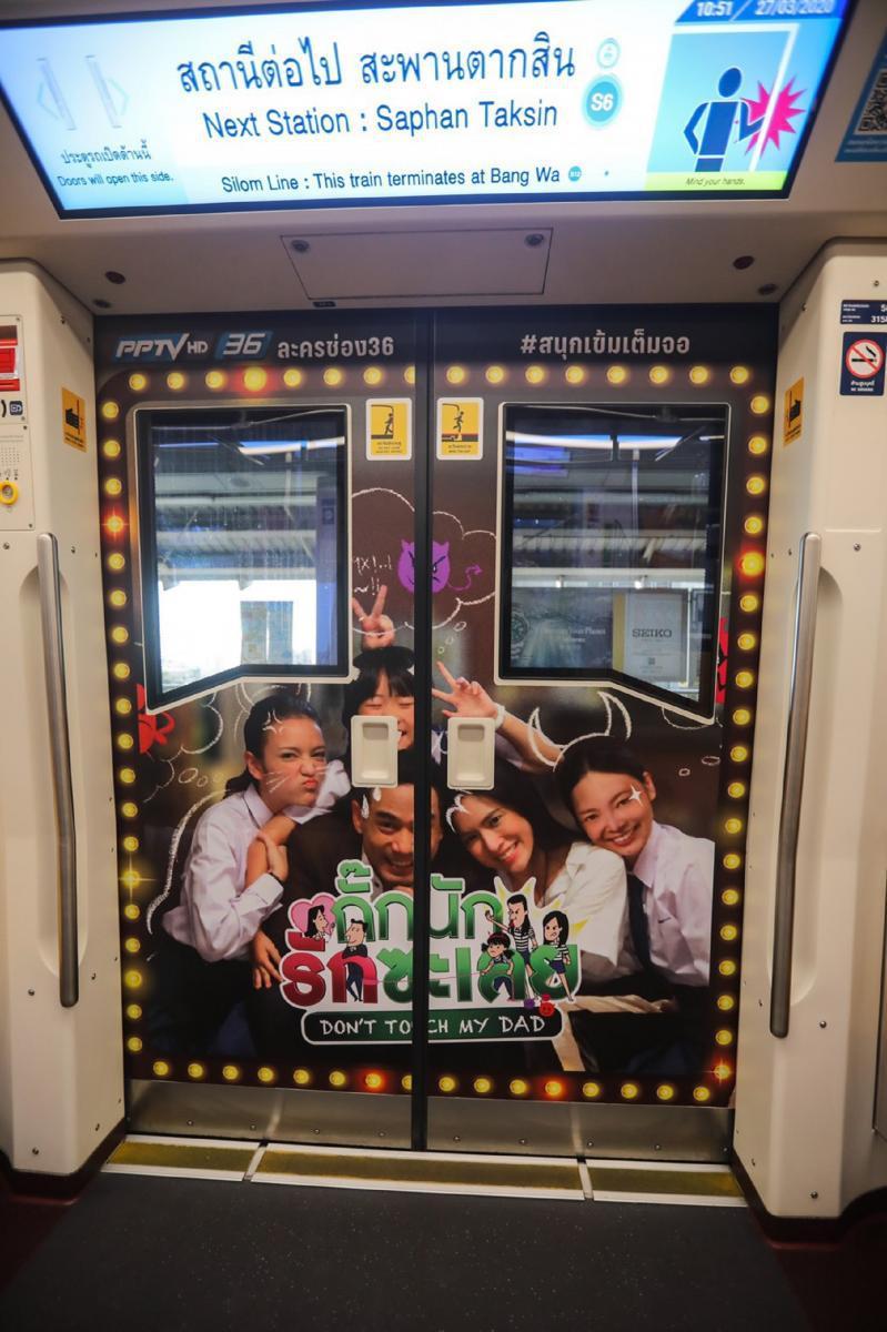 ย้ำแบรนด์เวิลด์คลาส! พีพีทีวีเปิดตัวสื่อโฆษณาบนรถไฟฟ้าบีทีเอสเต็มขบวน