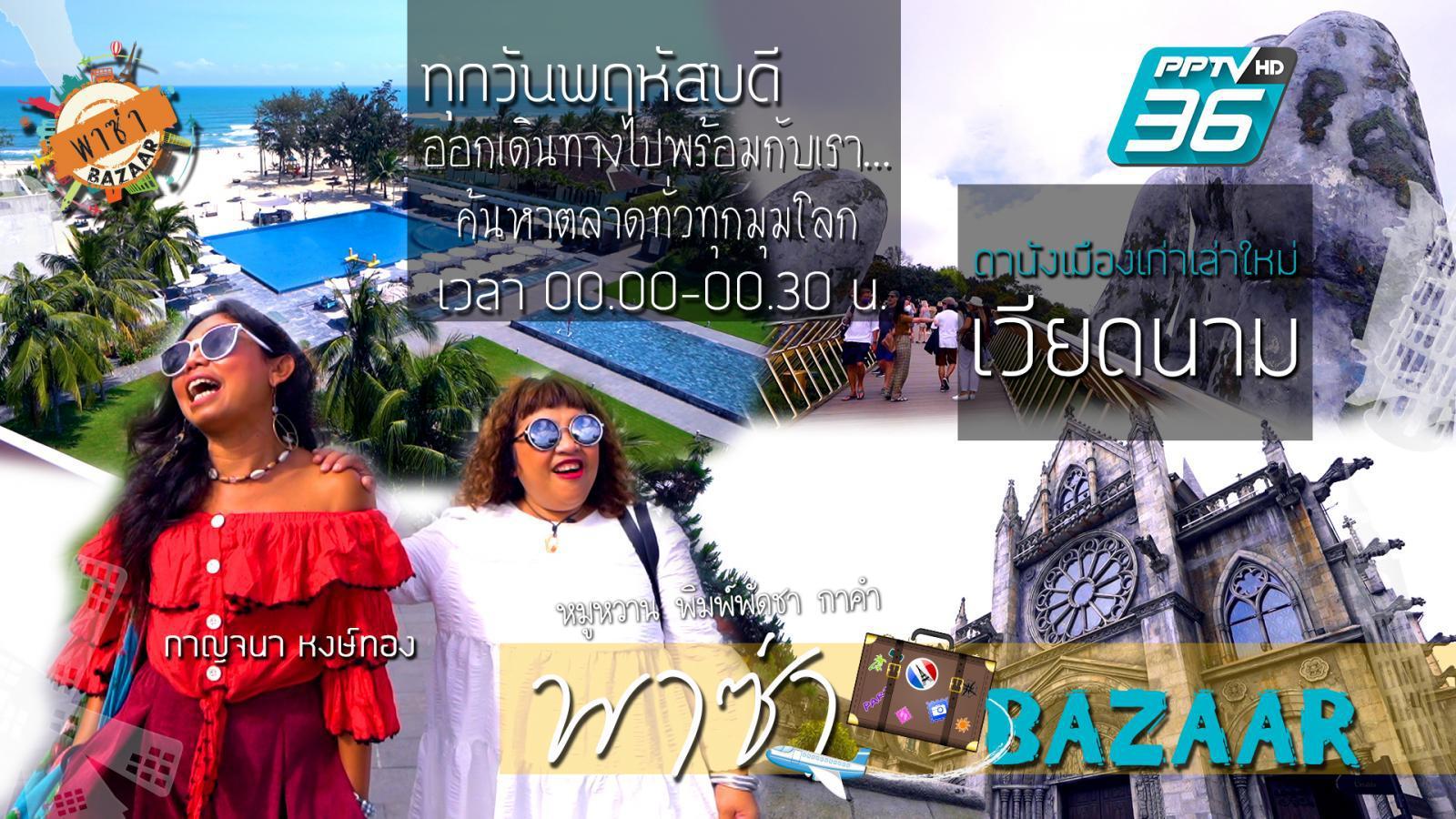 ดานังเมืองเก่าเล่าใหม่ เวียดนาม