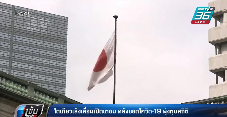 โตเกียวเล็งเลื่อนเปิดเทอม หลังยอดโควิด-19 พุ่งทุบสถิติ