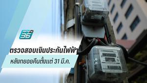 วิธี เช็กเงินประกันไฟฟ้า หลังเริ่มทยอยจ่ายคืน งวดแรก 31 มี.ค.63