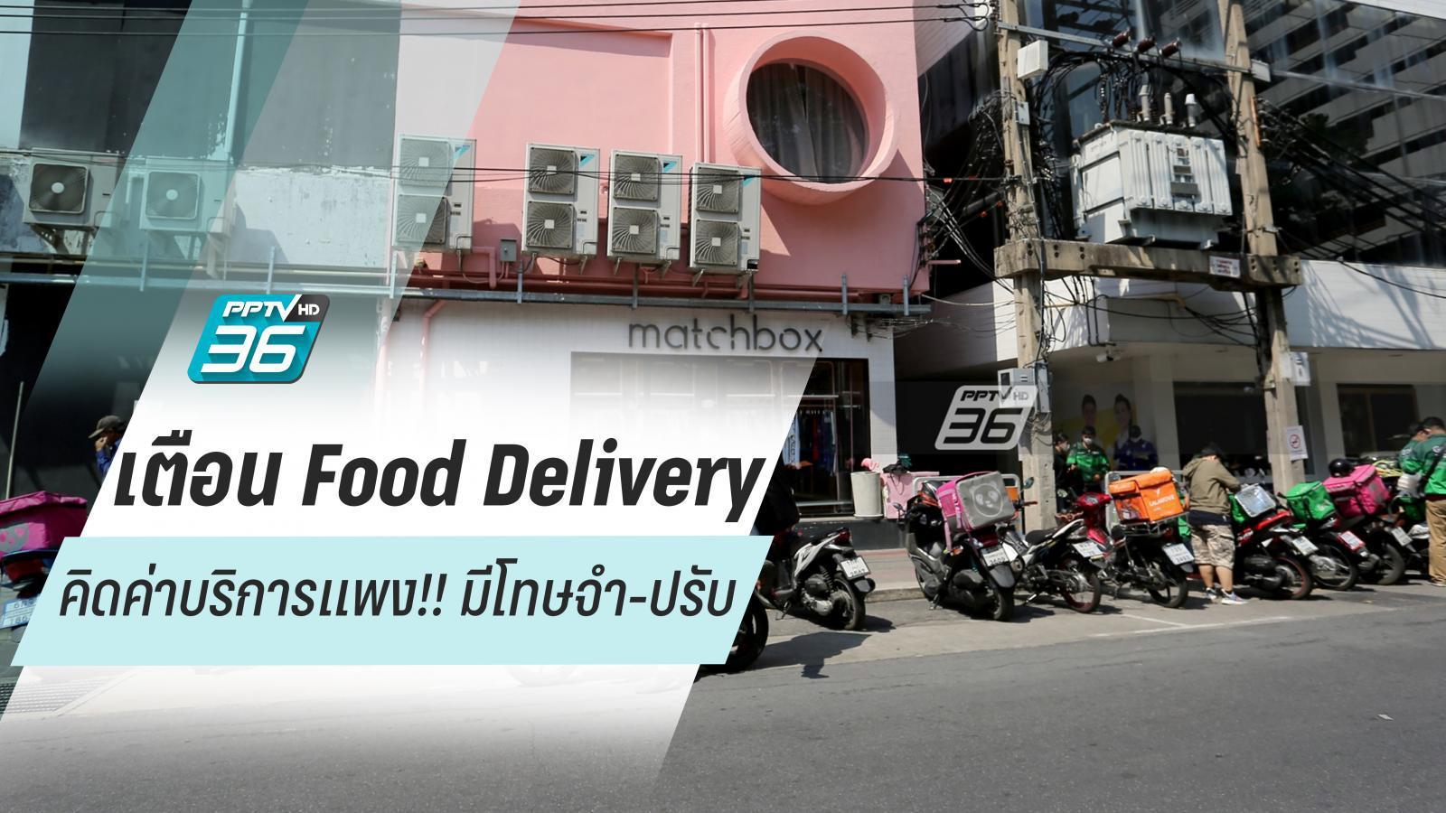 เตือน Food Delivery คิดค่าบริการจากร้านอาหารแพงกว่าเดิม มีโทษจำปรับ