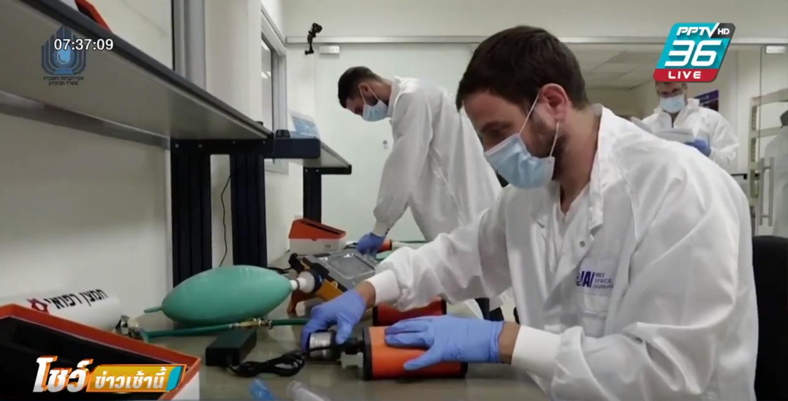 อิสราเอล ใช้โรงงานขีปนาวุธผลิตเครื่องช่วยหายใจ รองรับผู้ป่วยโควิด-19