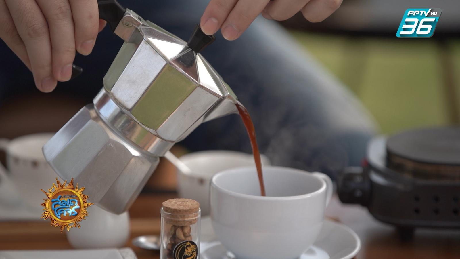 ดูเพลินๆ | เทคนิคชงกาแฟแบบอิตาลีสุดล้ำ | เที่ยวให้สุด สมุดโคจร EP.26