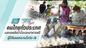 คนไทยทั่วประเทศแสดงพลังน้ำใจแจกอาหารฟรีผู้ได้รับผลกระทบโควิด-19