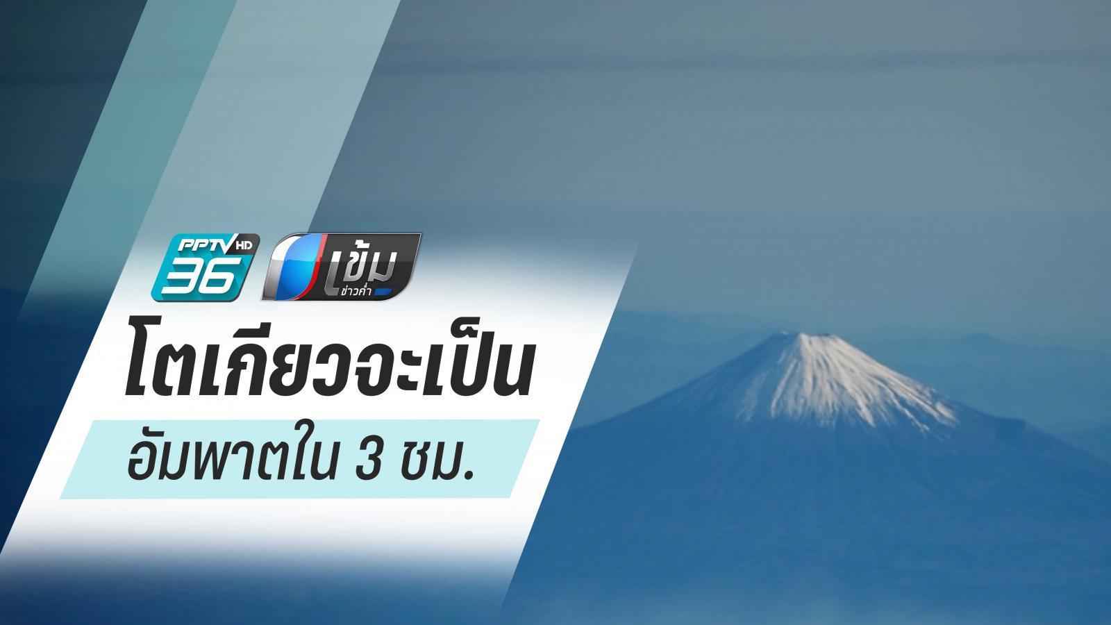 เตือนหากภูเขาไฟฟูจิระเบิด โตเกียวจะเป็นอัมพาตใน 3 ชม.