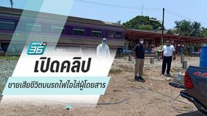 เปิดไทม์ไลน์ชายติดโควิด-19 บนรถไฟ กรุงเทพ – หาดใหญ่