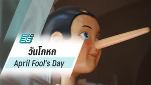 1 เม.ย. กำเนิดวันโกหก April Fool's Day แต่ปีนี้ห้ามเล่นโควิด เสี่ยงคุก!
