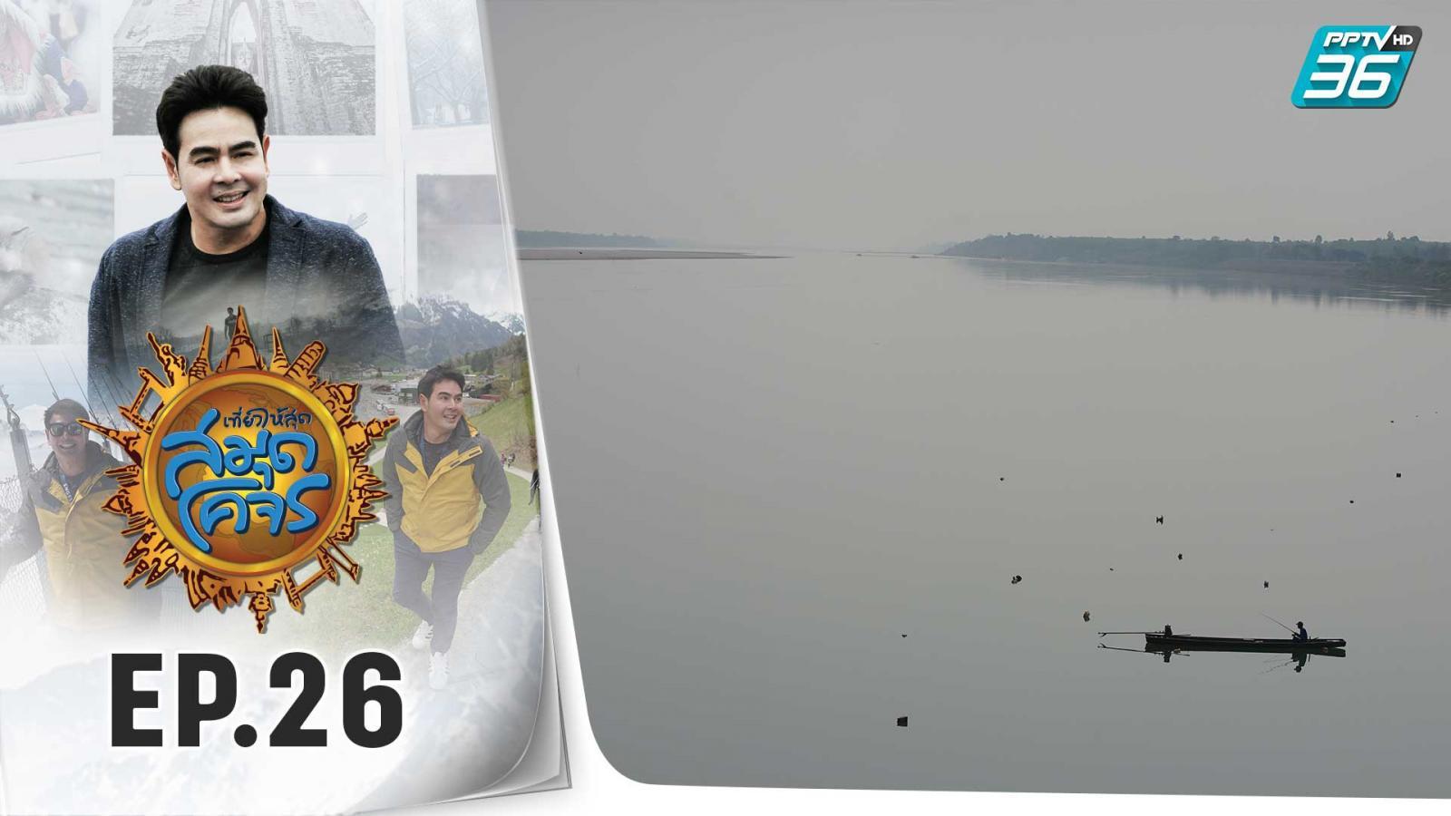 เที่ยวให้สุด สมุดโคจร | นครพนม (ม่วนซื่นริมแม่น้ำโขง) EP.26 | 1 เม.ย. 63