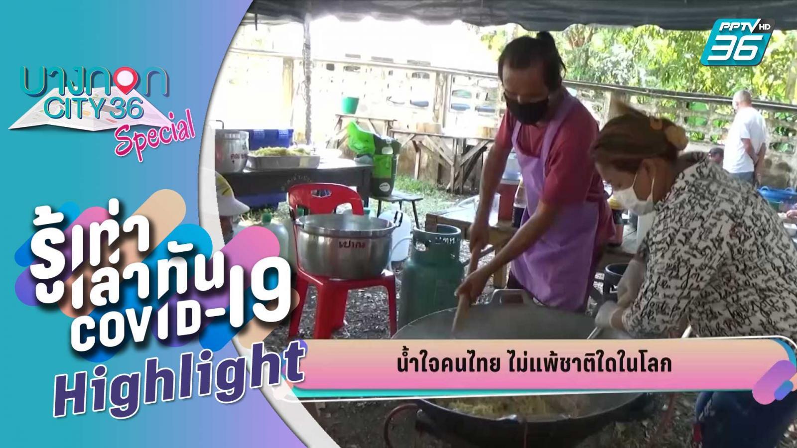 วิกฤติโควิด-19 น้ำใจคนไทยไม่แพ้ชาติใดในโลก